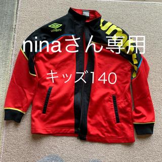 アンブロ(UMBRO)のninaさん専用アンブロジャージ上 140(ジャケット/上着)