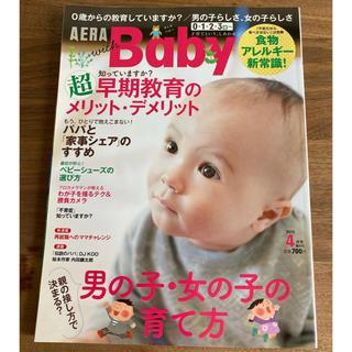 アサヒシンブンシュッパン(朝日新聞出版)のAERA with Baby (アエラ ウィズ ベビー) 2015年 04月号(結婚/出産/子育て)