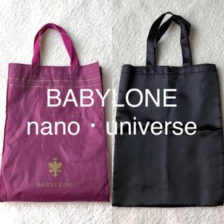 ナノユニバース(nano・universe)のナノユニバース*バビロン*ショッパー 2点(ショップ袋)