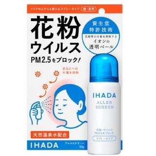 シセイドウ(SHISEIDO (資生堂))の【新品未開封】 IHADA イハダ アレルスクリーン EX 50g(日用品/生活雑貨)