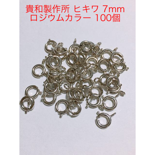 キワセイサクジョ(貴和製作所)の貴和製作所 ヒキワ 7mm ロジウムカラー 100個(ネックレス)
