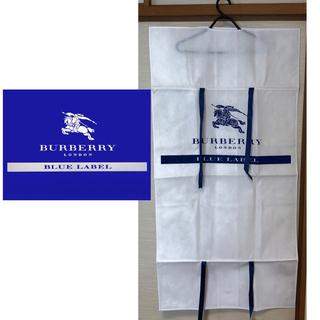 バーバリーブルーレーベル(BURBERRY BLUE LABEL)のバーバリーブルーレーベル コートカバー スーツカバー(ショップ袋)