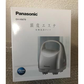 パナソニック(Panasonic)の新品★Panasonic 頭皮エステ EH-HM79 皮脂洗浄タイプ(スカルプケア)