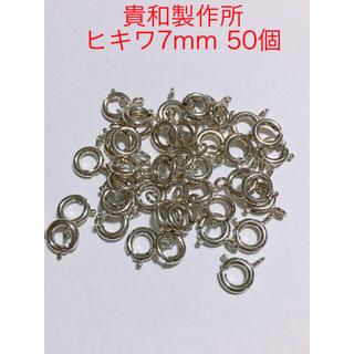 キワセイサクジョ(貴和製作所)の貴和製作所 ヒキワ 7mm ロジウムカラー 50個(ネックレス)