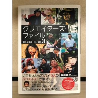 ワニブックス(ワニブックス)のクリエイターズファイル DVD付き(アート/エンタメ)