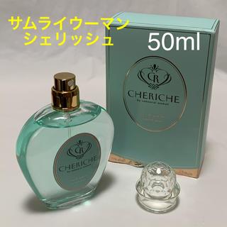 アランドロン(Alain Delon)のシェリッシュ アランドロン サムライウーマン EDT スプレー 50ml 香水(香水(女性用))