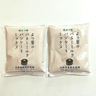 【新品未開封】よつ葉 バターミルクパンケーキ ホットケーキミックス 2個(その他)