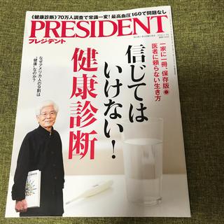 PRESIDENT (プレジデント) 2020年 1/3号(ビジネス/経済/投資)