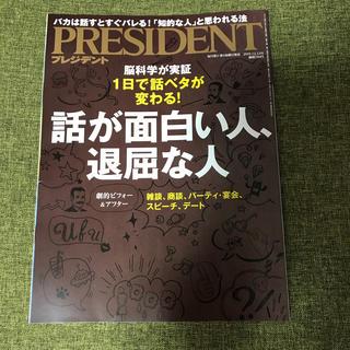 PRESIDENT (プレジデント) 2019年 12/13号(ビジネス/経済/投資)