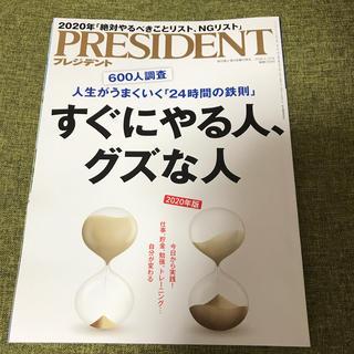PRESIDENT (プレジデント) 2020年 1/31号(ビジネス/経済/投資)