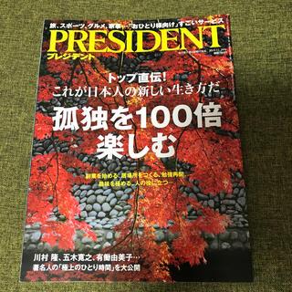 PRESIDENT (プレジデント) 2019年 11/29号(ビジネス/経済/投資)