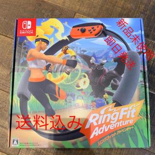 ニンテンドウ(任天堂)のリングフィットアドベンチャー 新品未使用 即日(家庭用ゲームソフト)