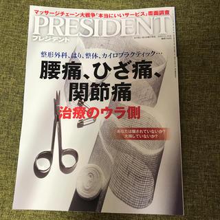 PRESIDENT (プレジデント) 2019年 11/15号(ビジネス/経済/投資)