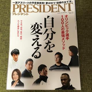 PRESIDENT (プレジデント) 2020年 2/14号(ビジネス/経済/投資)