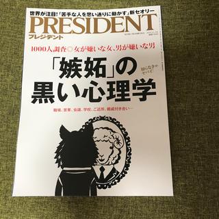 PRESIDENT (プレジデント) 2019年 11/1号(ビジネス/経済/投資)