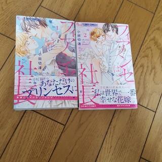 「フィアンセは社長 1・2」小田切渚(少女漫画)