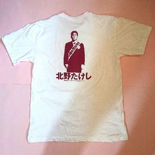 Tシャツ 天才・たけしの元気が出るテレビ!!(お笑い芸人)