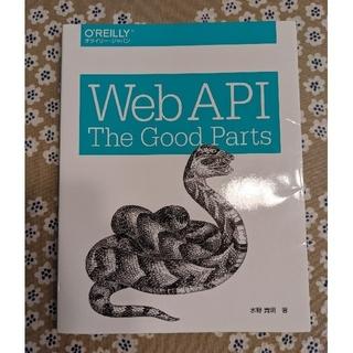 Web API:The Good Parts(コンピュータ/IT)