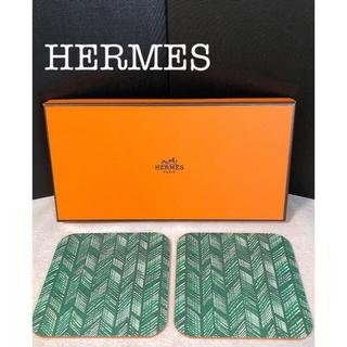 エルメス(Hermes)の美品 エルメス  コースター トゥータンパピエ HERMES  2枚(テーブル用品)