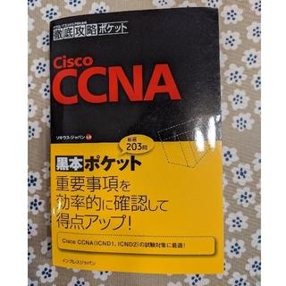 Cisco CCNA(資格/検定)