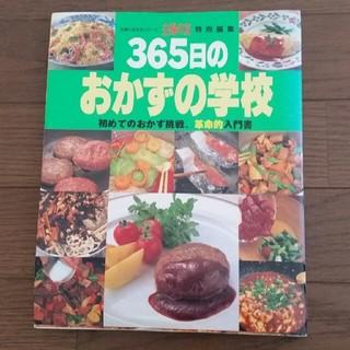シュフトセイカツシャ(主婦と生活社)の365日のおかずの学校(料理/グルメ)