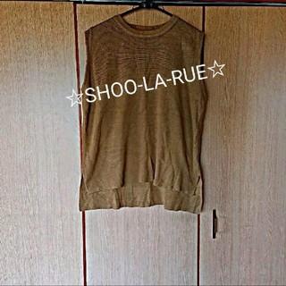シューラルー(SHOO・LA・RUE)の❕5月限定値下げ❕☆袖無ニット/セーター☆ベージュ☆(ニット/セーター)