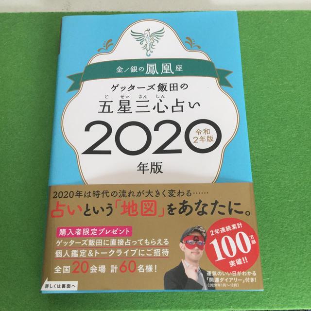 の 鳳凰 2020 金