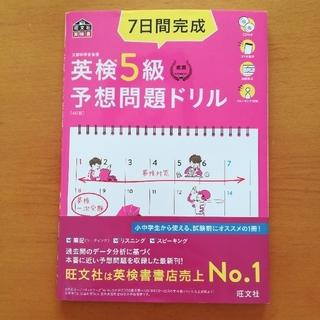 7日間完成英検5級予想問題ドリル 4訂版(資格/検定)