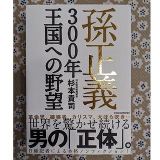 孫正義300年王国への野望(ビジネス/経済)