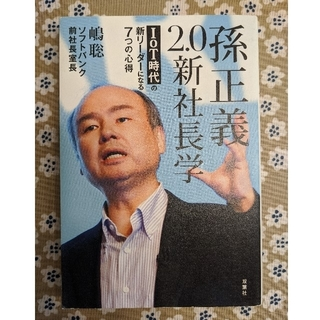 孫正義2.0新社長学 IoT時代の新リ-ダ-になる7つの心得(ビジネス/経済)