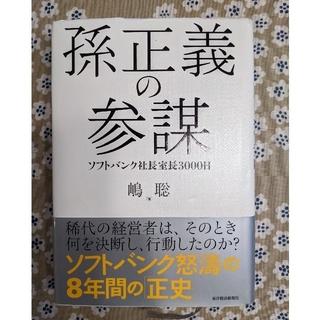 孫正義の参謀 ソフトバンク社長室長3000日(ビジネス/経済)