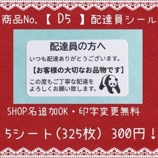 商品№【D5】配達員シール 5シート(325枚)(宛名シール)
