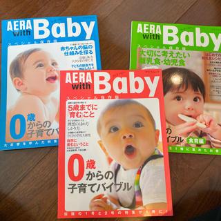 アサヒシンブンシュッパン(朝日新聞出版)のAERA with Baby : 0歳からの子育てバイブル : 3冊セット(住まい/暮らし/子育て)