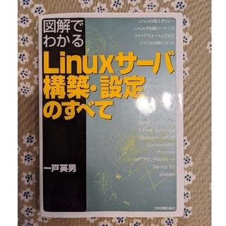 図解でわかるLinuxサ-バ構築・設定のすべて(コンピュータ/IT)