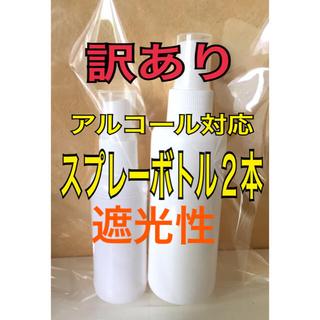 遮光性 アルコール対応 スプレーボトル 容器(容器)