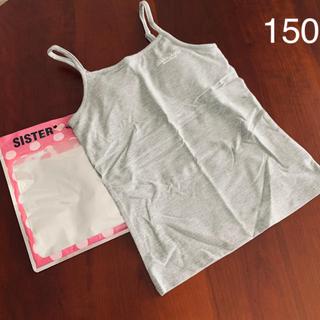 ジェニィ(JENNI)の⭐️未使用品 シスタージェニィ 女児下着 カップ付キャミソール 150(下着)