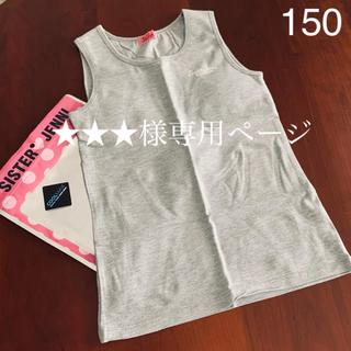 ジェニィ(JENNI)の⭐️未使用品 シスタージェニィ 女児下着 カップ付タンクトップ 150(下着)
