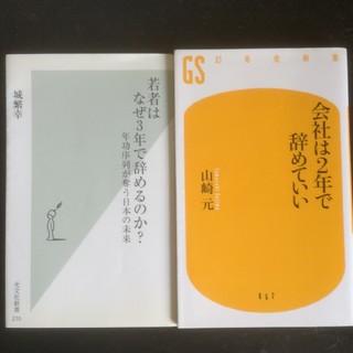 コウブンシャ(光文社)の若者はなぜ3年で辞めるのか? 年功序列が奪う日本の未来(ビジネス/経済)