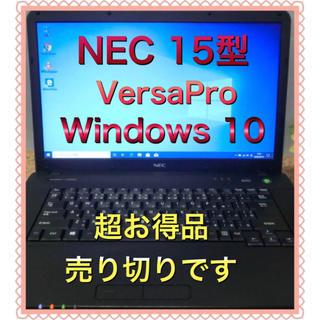 エヌイーシー(NEC)の大特価!売り切りNEC15型ノートパソコンVersaPro★Windows10(ノートPC)