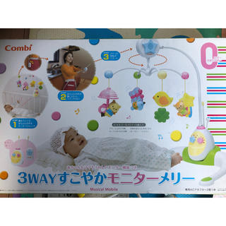 combi - すこやかメリー 3way
