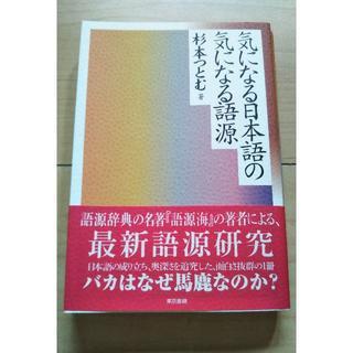 【2冊購入で399円】気になる日本語の気になる語源(東京書籍)(ノンフィクション/教養)
