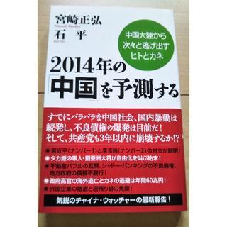 【2冊購入で399円】2014年の「中国」を予測する(ワック)(ビジネス/経済)