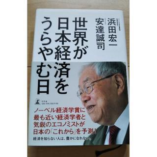 【2冊購入で399円】世界が日本経済をうらやむ日(幻冬舎)(ビジネス/経済)