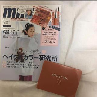 ミルクフェド(MILKFED.)のmini雑誌11月号  MILKFED.メイクパレット(ファッション)
