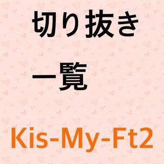 キスマイフットツー(Kis-My-Ft2)の切り抜き Kis-My-Ft2(アート/エンタメ/ホビー)