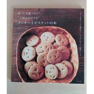 """シュフトセイカツシャ(主婦と生活社)のまいにち食べたい""""ごはんのような""""クッキーとビスケットの本  なかしましほ(料理/グルメ)"""