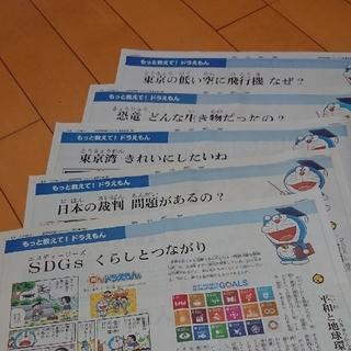 アサヒシンブンシュッパン(朝日新聞出版)の朝日新聞 もっと教えて!ドラえもん(印刷物)