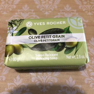 イヴロシェ(Yves Rocher)のYVES ROCHER 固形石けん 日本未発売 olive petitgrain(ボディソープ/石鹸)