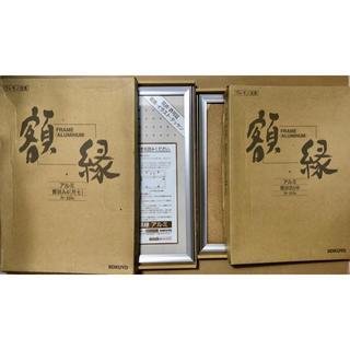コクヨ(コクヨ)のコクヨ 額縁 A4 & B5 2点セット 新品未使用(絵画額縁)