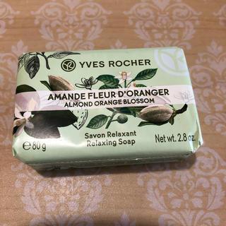 イヴロシェ(Yves Rocher)の海外購入 日本未発売 YVES ROCHER 石けん(ボディソープ/石鹸)